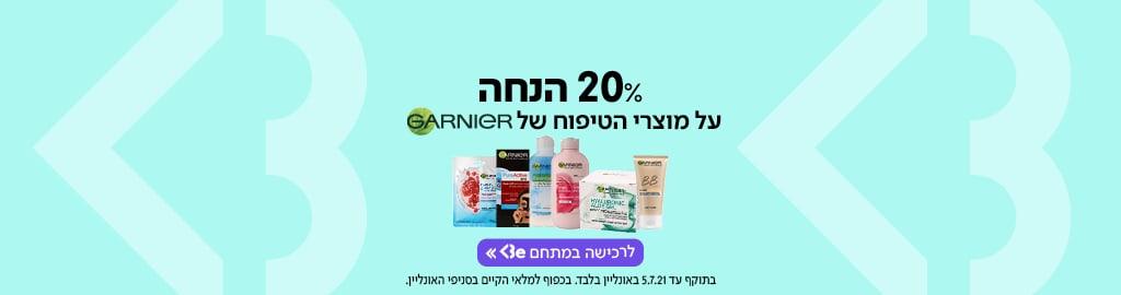 20% הנחה על מגוון מוצרי הטיפוח של גרנייה. בתוקף עד 5.7.21 באונליין בלבד. בכפוף למליא הקיים בסניפי האונליין. לרכישה >>