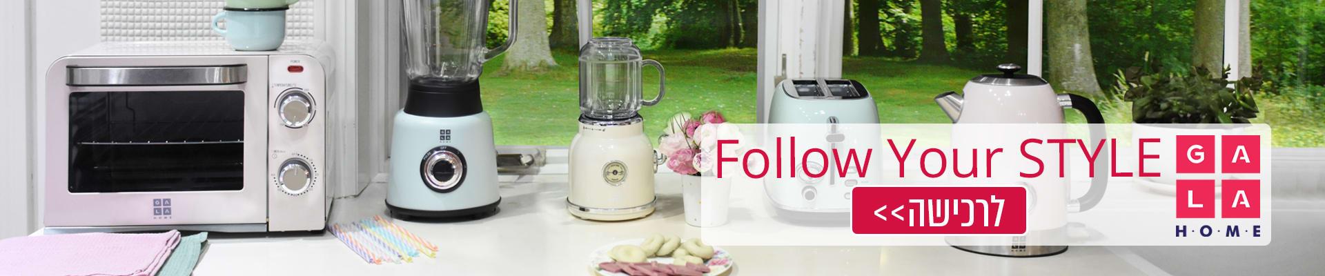 Follow your style GALA : קולקציית מוצרי חשמל רטרו