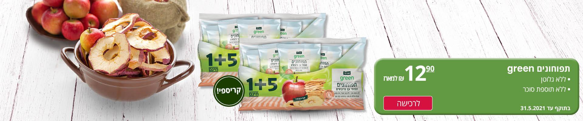"""תפוחונים GREEN ללא גלוטן ללא תוספת סוכר 12.90 הש""""ח למארז לרכישה בתוקף עד 31.5.2021"""