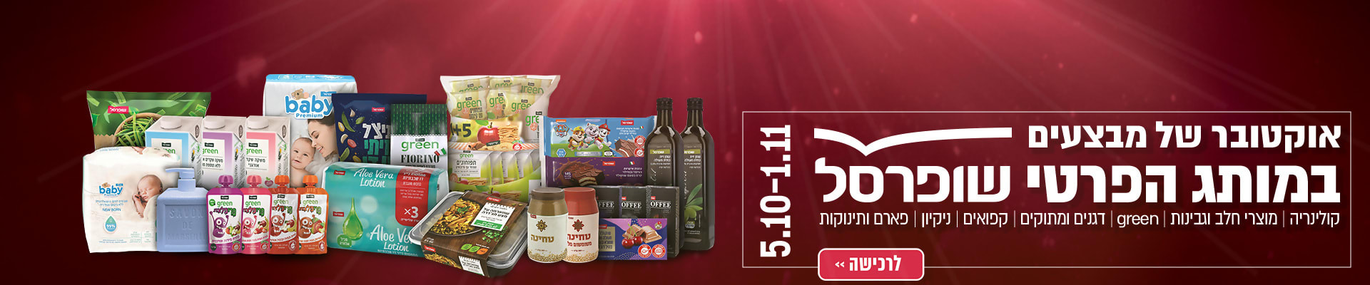 חגיגת מבצעי מוצרי מותג שופרסל: קולינריה, מוצרי חלב וגבינות, דגנים ומתוקים, קפואים, ניקיון, פארם ותינוקות