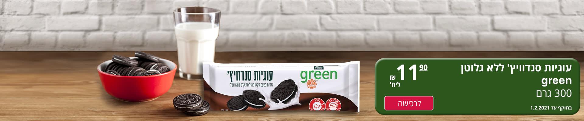 עוגיות סנדוויץ ללא גלוטן green 300 גרם ב- 11.90 ליחידה לרכישה בתוקף עד 1.2.2021