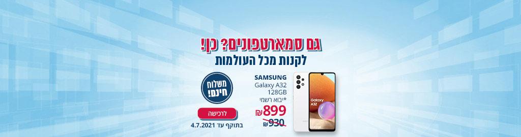 גם סמארטפונים? כן! SAMSUNG GALAXY A72 128 GB 1549₪ SAMSUNG GALAXY A52 128GB 1199₪ SAMSUNG GALAXY A32 128 GB 899 ₪ משלוחחינם בתוקף עד 4.7.2021