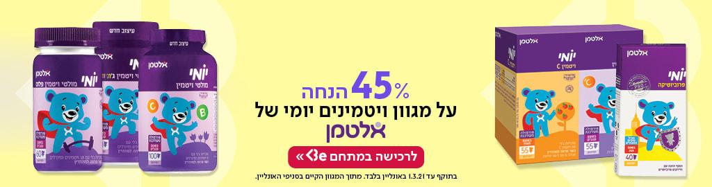 45% הנחה על מגוון ויטמיני יומי של אלטמן.בתוקף עד ה-1.3.21 באונליין בלבד. בכפוף למגוון הקיים בסניפי האונליין. בתוקף עד ה-1.3.21 באונליין בלבד. בכפוף למגוון הקיים בסניפי האונליין.