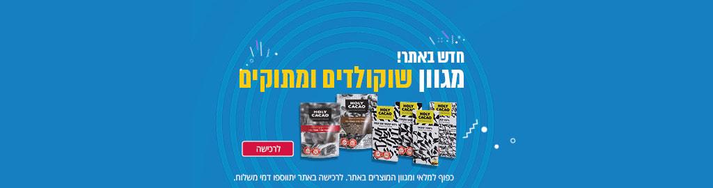 חדש באתר! מגוון שוקולדים ומתוקים חדשים לרכישה כפוף למלאי ומגוון המוצרים באתר. לרכישה באתר יתווספו דמי משלוח