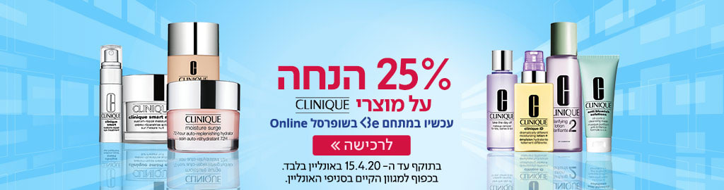 25% הנחה על מוצרי CLINIQUE עכשיו במתחם BE בשופרסל ONLINE