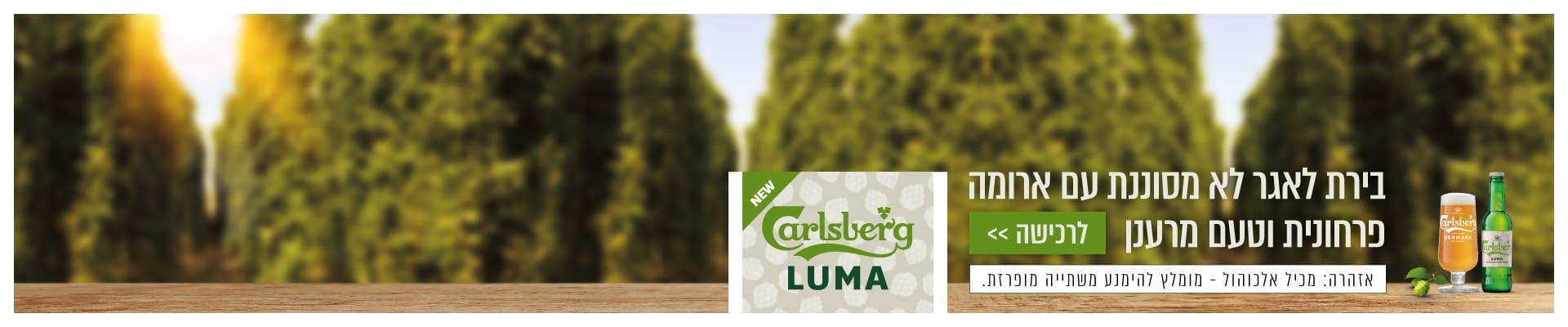 CARLSBERG LUMA בירת לאגר לא מסוננת עם ארומה פרחונית וטעם מרענן. אזהרה: מכיל אלכוהול- מומלץ להימנע משתייה מופרזת