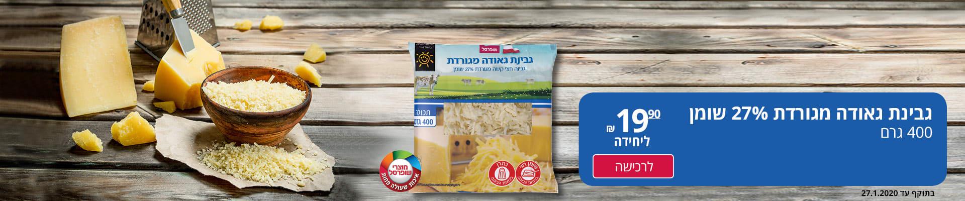 גבינת גאודה מגורדת 27% שומן ב- 19.90 ₪ ליחידה. בתוקף עד ה-27.1.20