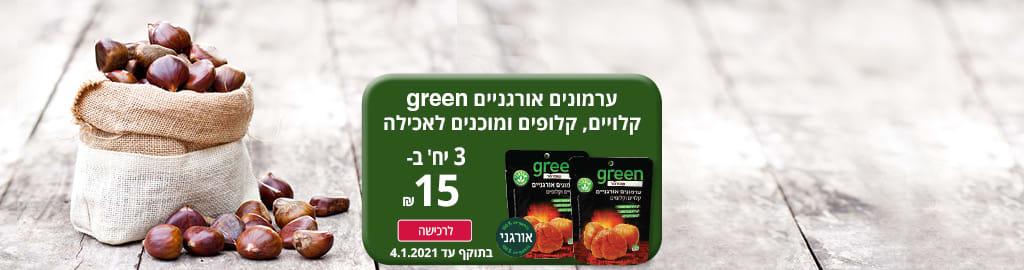 ערמונים אורגניים Green קלויים קלופים ומוכנים לאכילה 3 יחידות ב 15 ₪. בתוקף עד 4.1.2020