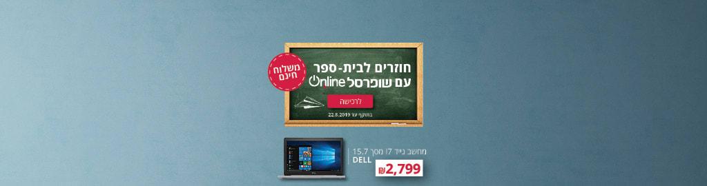 חוזרים לבית ספר עם שופרסל online: מחשב נייד I7 DELL 2799 ₪ , מחשב נייד I5  LENOVO 2199 ₪ , מחשב נייד I5  DELL 2499 ₪