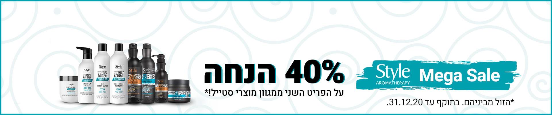 STYLE MEGA SALE 40% הנחה על הפריט השני ממגוון מוצרי סטייל. הזול מבניהם. בתוקף עד 31.12.2020
