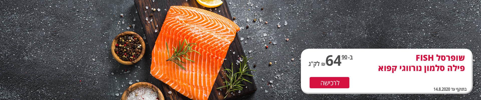 שופרסל FISH פילה סלמון נורווגי קפוא ב- 64.90 ₪. בתוקף עד 14.8.2020.