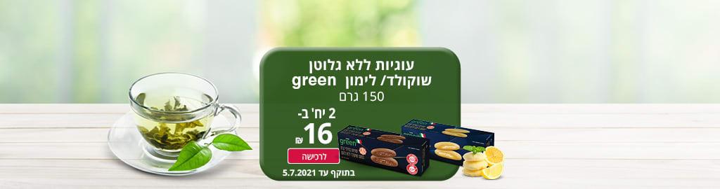 עוגיות ללא גלוטן שוקולד /לימון GREEN 150 גרם 2 יח' ב- 16 ₪ לרכישה בתוקף עד 5.7.2021