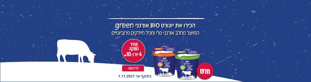 הכירו את יוגורט BIO אורגני המיוצר מחלב אורגני טרי ומכיל חיידקים פרוביוטיים במחיר השקה 4 יח' ב-10 ₪. בתוקף עד 1.11.2021