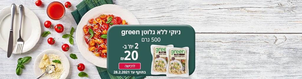 ניוקי ללא גלוטן green 500 גרם 2 יח' ב- 20 ₪ לרכישה בתוקף עד 28.2.2021