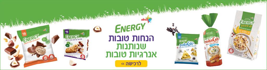 ENERGY שטראוס חודש של מלא אנרגיות טובות לרכישה