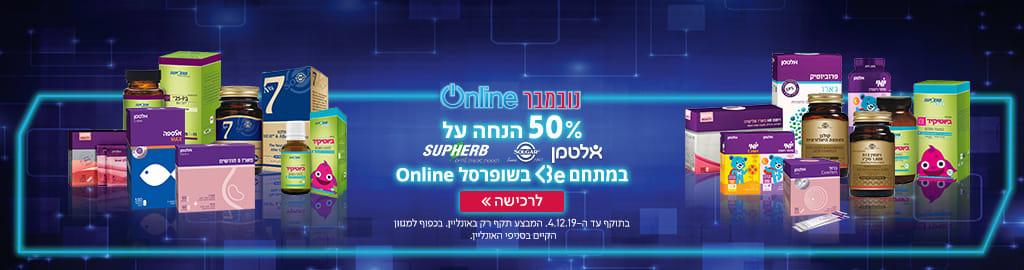 50% הנחה על אלטמן סופהרב וסולגאר במתחם Be בשופרסל ONLINE בתוקף עד 4.12.19