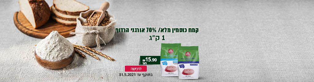 """קמח כוסמין מלא/ 70% אורגני הרדוף 1 ק""""ג בתוקף עד 31.5.2021"""
