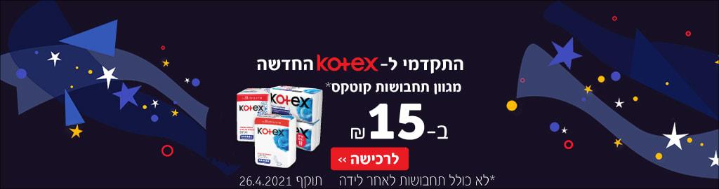 התקדמי ל-KOTEX החדשה עד 0% נזילות גם בלילה מגוון תחבושות קוטקס* ב- 15 ₪ לרכישה * לא כולל תחבושות לאחר לידה תוקף 26.4.2021