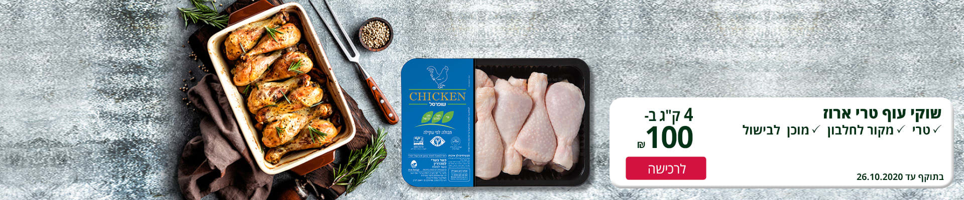 """שוקי עוף טרי ארוז מקור לחלבון ומוכן לבישול 4 ק""""ג ב-100 ₪. בתוקף עד 26.10.2020"""