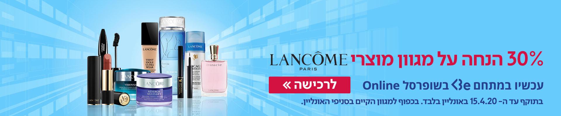 30% הנחה על מוצרי LANCOME עכשיו במתחם BE בשופרסל ONLINE