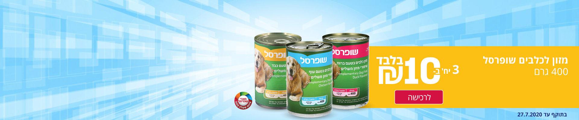 מזון לכלב שופרסל 400 גרם 3 יחידות ב 10 ₪. בתוקף עד 27.7.2020