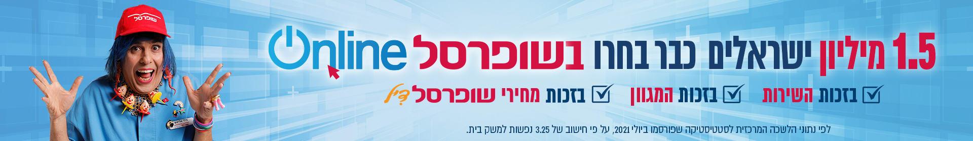1.5 מיליון ישראלים כבר בחרו בשופרסל ONLINE בזכות השירות בזכות המגוון בזכות מחירי שופרסל והכל מבלי לצאת מהבית! * לפינתוני הלשכה המרכזית לסטטיסטיקה על פי חישוב של 3.25 נפשות למשק בית