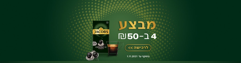JACOBS מבצע 4 ב-50 ₪. בתוקף עד 1.11.2021