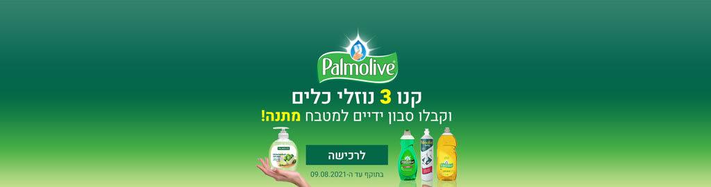 PALMOLIVE קנו 3 נוזלי כלים וקבלו סבון ידיים למטבח מתנה! לרכישה בתוקף עד 9.8.2021