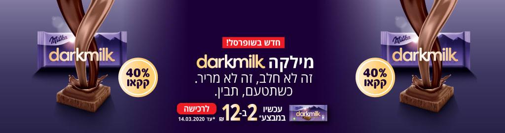 חדש בשופרסל! מילקה DARKMILK זה לא חלב, זה לא מריר. כתטעם תבין. במבצע היכרות 2 ב-12 ₪ עד ה-14.3.20