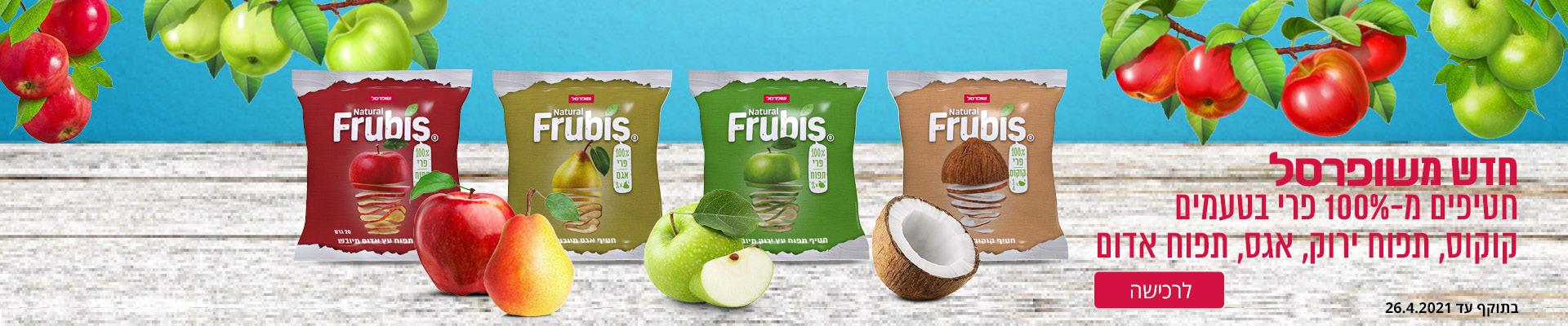 חדש משופרסל חטיפים מ- 100% פרי בטעמים קוקוס, תפוח ירוק, אגס, תפוח אדום לרכישה בתוקף עד 26.4.2021