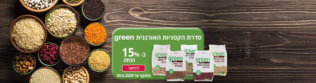 סדרת הקטניות האורגנית של green ב- 15% הנחה. בתוקף עד 29.6.2020