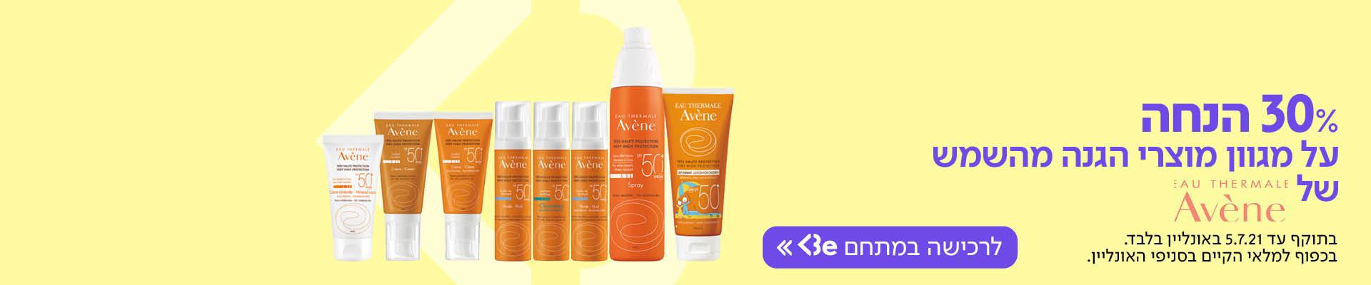 30% הנחה על מגוון מוצרי הגנה מהשמש של Avene שמש. בתוקף עד 5.7.21 באונליין בלבד. בכפוף למלאי הקיים בסניפי האונליין. היכנסו למתחם Be לרכישה>>