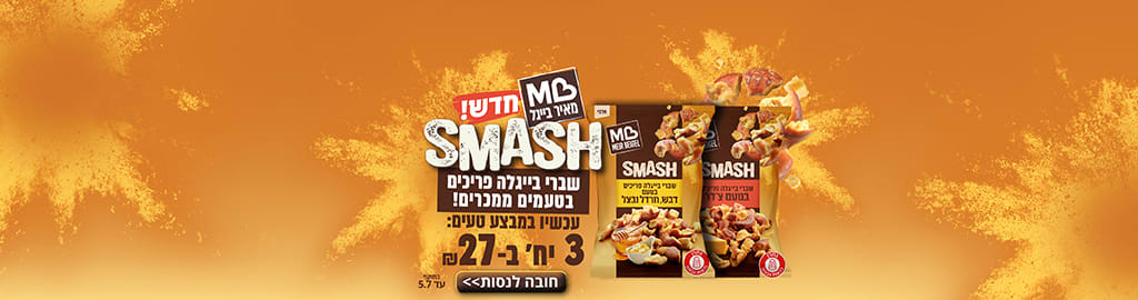 MB מאיר בייגל חדש! SMASH שברי בייגלה בטעמים ממכרים עכשיו במבצע טעים: 3 יח' ב- 27 ₪ חובה לנסות בתוקף עד 5.7