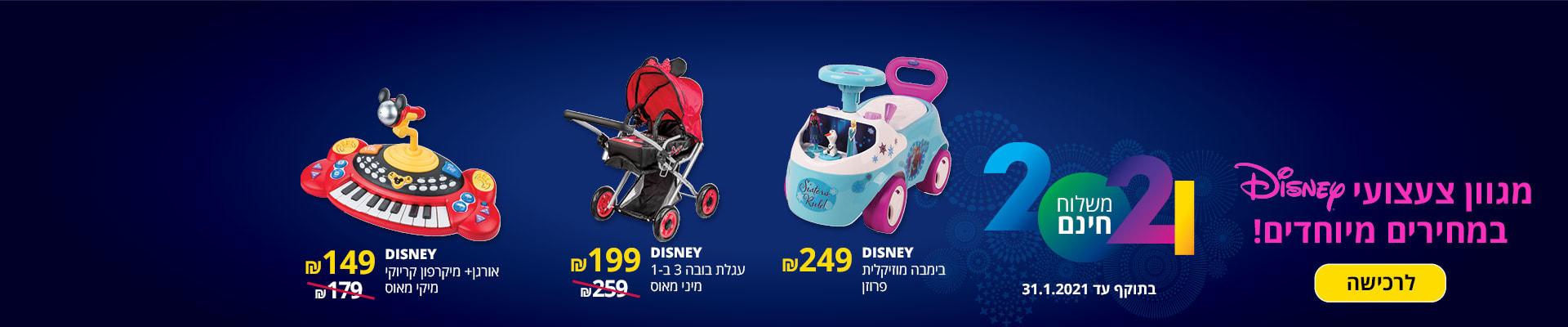 מגוון צעצועי DISNEY במחירים מיוחדים! בימבה מוזיקלית פרוזן 249 ₪, עגלת בובה 3 ב- 1 מיני מאוס 199 ₪, אורגן + מיקרופון קריוקי מיקי מאוס149₪ . בתוקף עד 31.1.2021