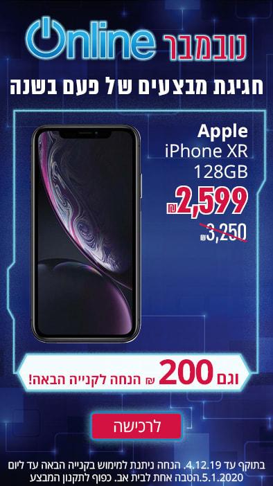 נובמבר online. חגיגת מבצעים של פעם בשנה. iPhone XR 128GB ב- 2599 ₪ וגם 200 ₪ הנחה לקנייה הבאה! בתוקף עד 4.12.19. הנחה ניתנת למימוש בקנייה הבאה עד ליום 5.1.2020. הטבה אחת לבית אב. כפוף לתקנון המבצע.