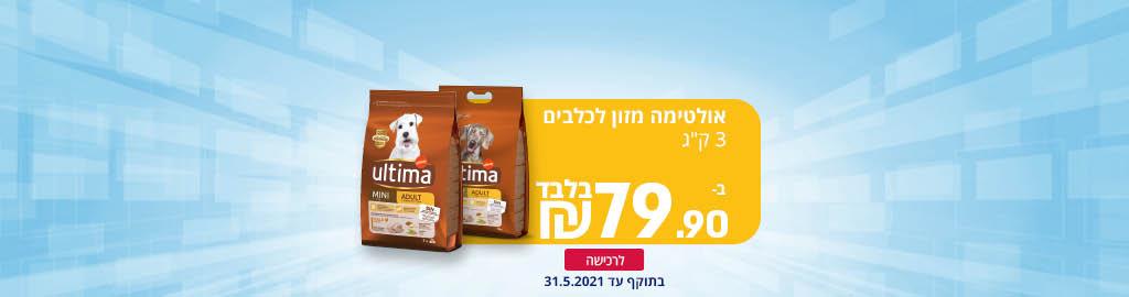 """אולטימה מזון לכלבים 3 ק""""ג ב- 79.90 ₪ בלבד לרכישה בתוקף עד 31.5.2021"""