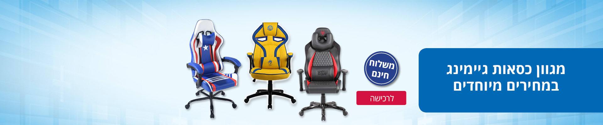 מגוון כסאות גיימינג במחירים מיוחדים. משלוח חינם
