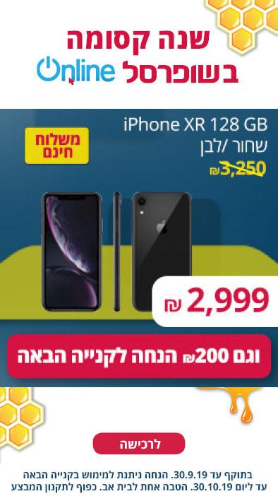 שנה קסומה בשופרסל online. iPhone XR 128 GB שחור /לבן Apple ב- 2999 ₪. וגם 200 ₪ הנחה לקנייה הבאה. משלוח חינם. בתוקף עד 30.9.19. הנחה ניתנת למימוש בקנייה הבאה עד ליום 30.10.19. כפוף לתקנון המבצע.