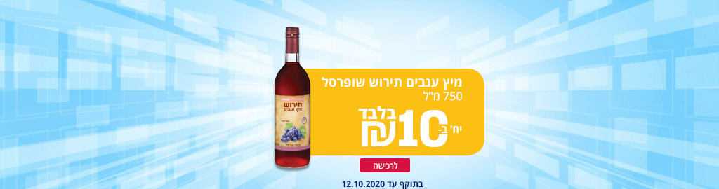 """מבצעי חג בשופרסל: מיץ ענבים תירוש שופרסל 750 מ""""ל ב- 10 ₪. בתוקף עד 12.10.2020"""
