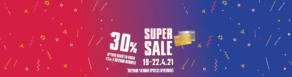 SUPER SALE 19-22.4.21 למשלמים בכרטס אשראי שופרסל 30% הנחה על מאות מוצרים ברשתות שופרסל ו-BE