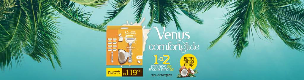 VENUS COMFORTGLIDE חדש בניחוח קוקוס 2 ב-1 גם גילוח חלק גם לחות מוגברת 119.90 ₪ לרכישה בתוקף עד 31.5
