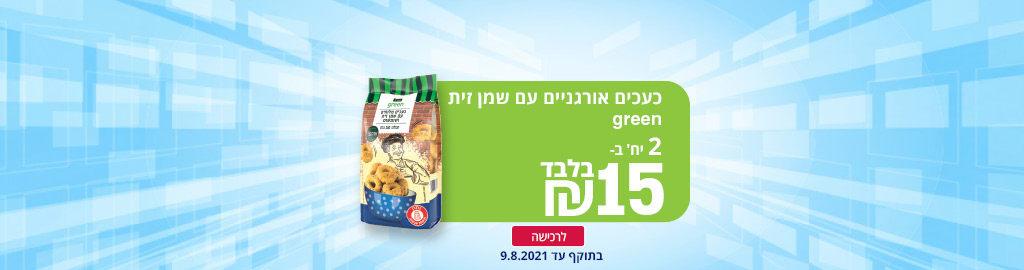 כעכים אורגניים עם שמן זית GREEN 2 יח' ב- 15 ₪ בלבד לרכישה בתוקף עד 9.8.2021