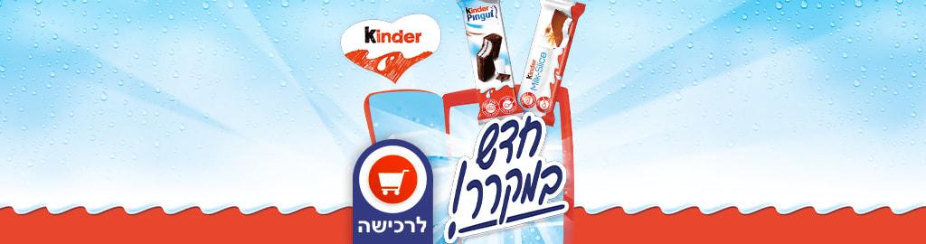 חדש במקרר קינדר PINUI  KINDER MILK-SLICE  לרכישה