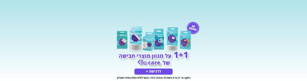 1+1 על מגוון מוצרי חבישה של Be care.  בתוקף עד 4.10.21 בשופרסל Online בלבד. בכפוף למלאי הקיים בסניפי האונליין. לרכישה >>