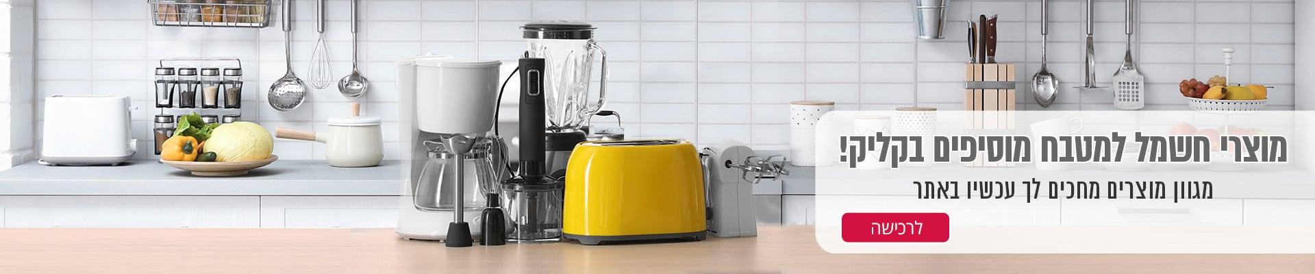 מגוון מוצרי חשמל למטבח מחכים לך עכשיו באתר