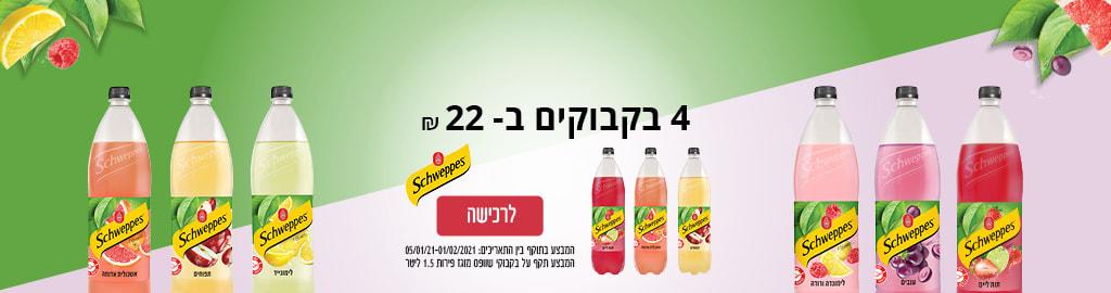 Schweppes 4 בקבוקים ב-22 ₪ , המבצע בתוקף בין התאריכים 05/01/21-01/02/2021 המבצע תקף על בקבוקי שוופס מנגו פירות 1.5 ליטר לרכישה