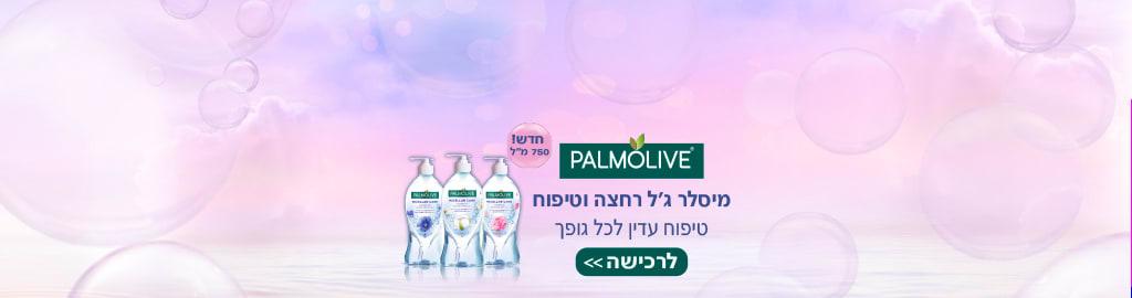 "PALMOLIVE מיסלר ג'ל רחצה וטיפוח 750 מ""ל. טיפוח עדין לכל גופך. אפשר להשתמש בסבון גוף גם כסבון ידיים!"