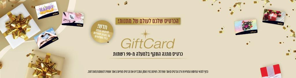 """הכרטיס שלכם לעולם של מתנות! GIFTCARD כרטיס מתנה התקף בלמעלה מ- 90 רשתות חדש למימוש מעטה גם במגוון מסעדות כולל משלוחים כפוף לתנאי המימוש המופיעים ע""""ג הכרטיס ובאתר שופרסל. רשימת בתי העסק המכבדים את הכרטיס מופיעה באתר ועשויה להשתנות מעת לעת."""