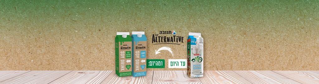 תנובה ALTERNATIVE: תחליבי חלב במראה חדש.