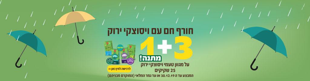 חורף חם עם ויסוצקי ירוק 1+3 מתנה! על מגוון טעמי ויסוצקי ירוק 25 שקיקים. המבצע עד ה 30.12.19 או עד גמר המלאי (המוקדם מבניהם